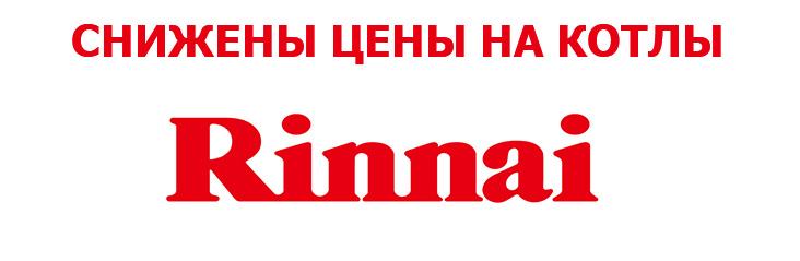 slid7_rinnai